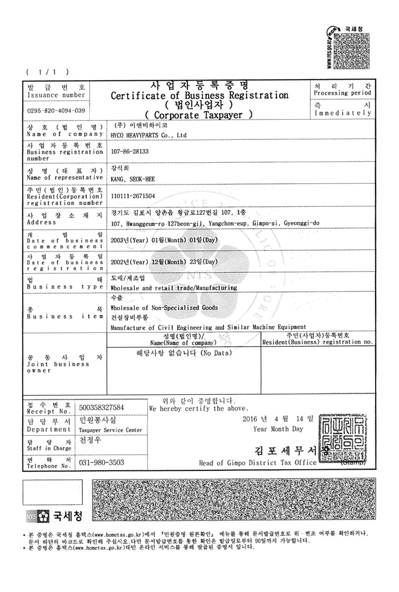 certificate of business registration
