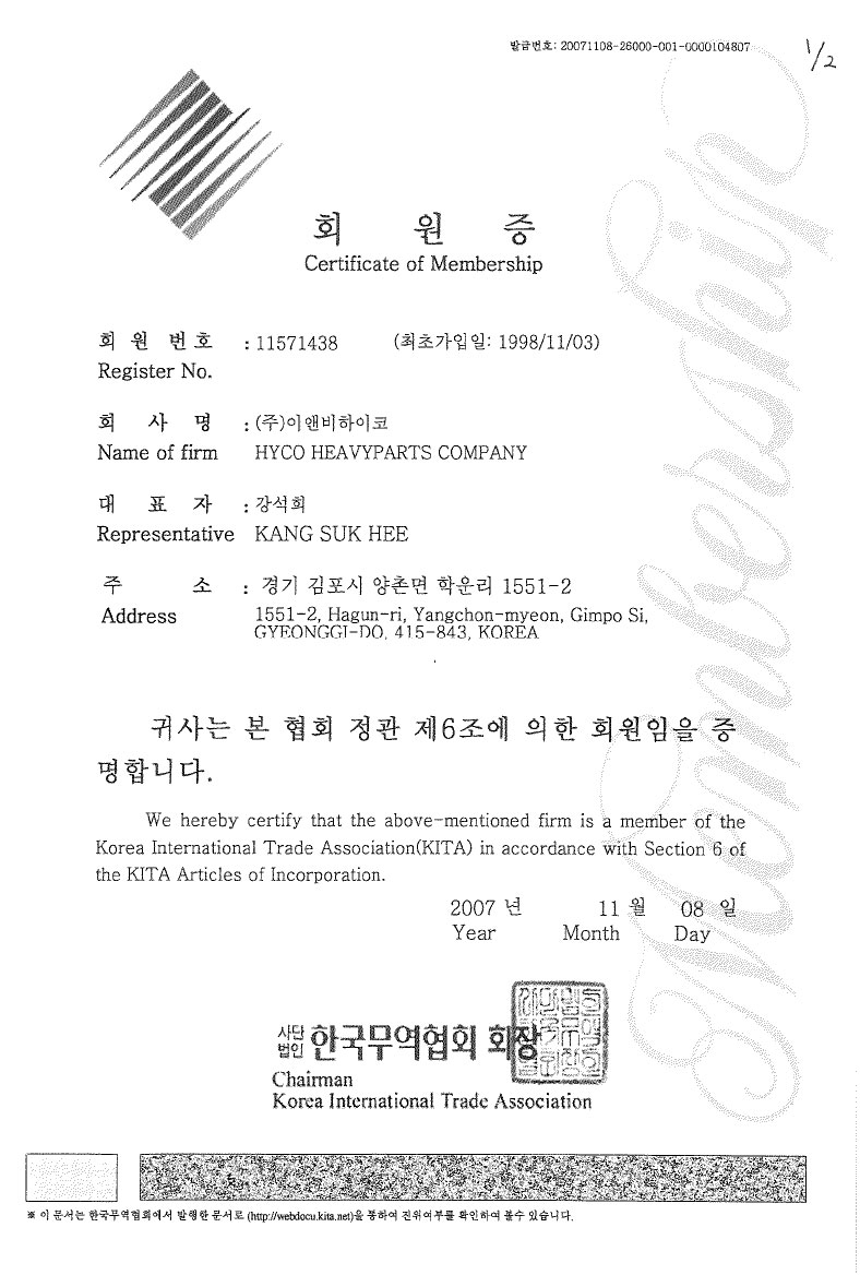 certificate of membership korea international trade association